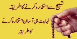 Istikhara Dua For Marriage in Urdu