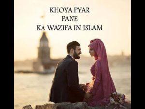 Khoya Pyar Ko Pane Ka Wazifa in Islam