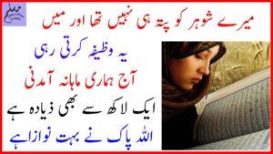 Dua For Husband Good Health and Wealth Success