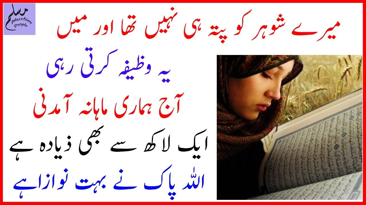 Dua For Husband Good Health and Wealth Success