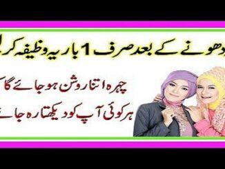 Surah Yusuf Wazifa for Beauty