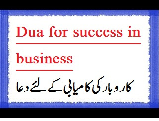 Dua For Husband Success in Business or Job