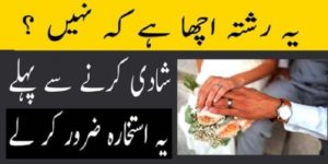 Jaldi Rishta Pakka Hone Ki Dua aur Wazifa