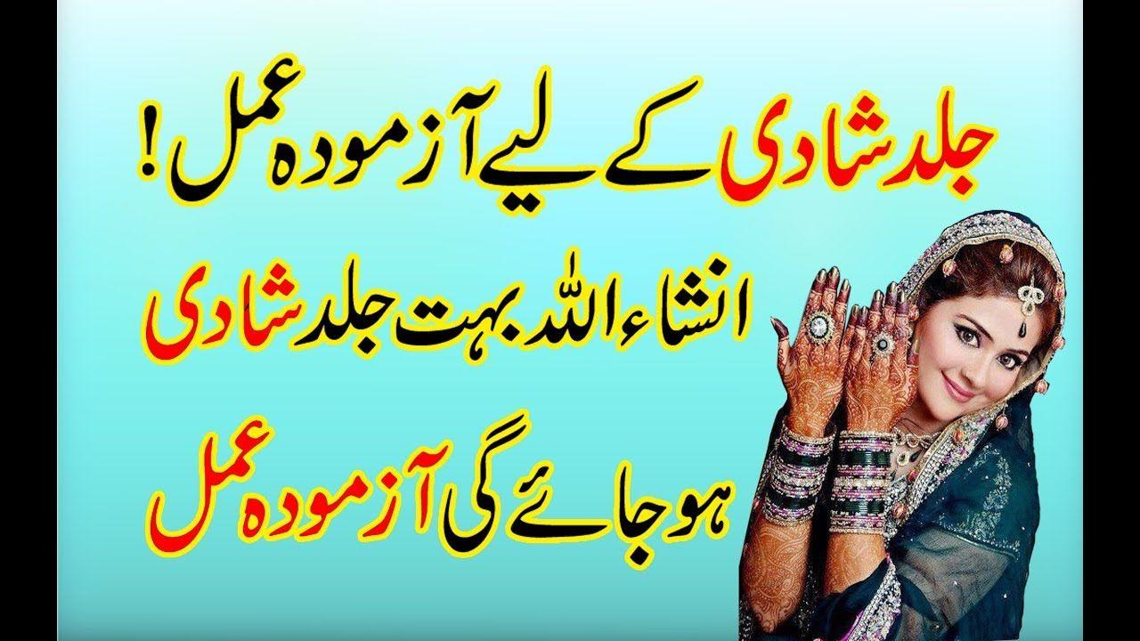 Jaldi Shadi Hone Ka Wazifa