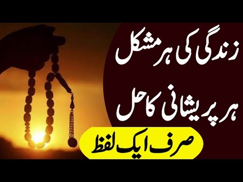 One Time Wazifa For Hajat