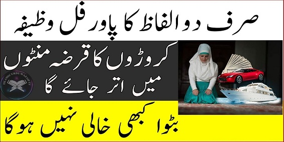 Powerful Wazifa For Money
