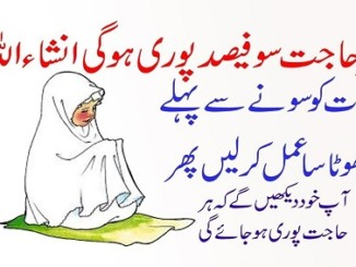 Wazifa For Hajat