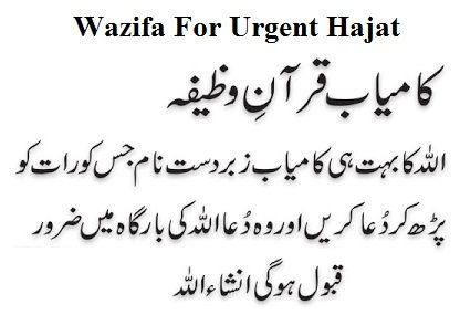 Wazifa For Urgent Hajat