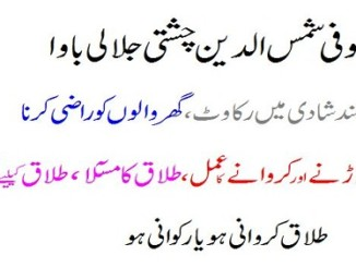 Jaldi Shadi Ka Wazifa in Islam