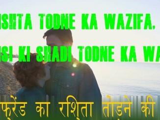Boyfriend Ki Shadi Todne Ka Wazifa
