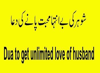 Dua For Love of Husband