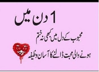Pasand Ki Shadi Ka Qurani Amal in Hindi