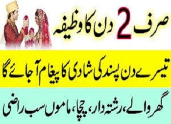 Pasand Ki Shadi Ka best Wazifa