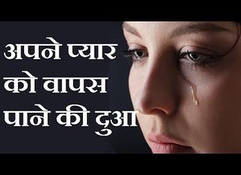 Pyar Ki Dua in Hindi
