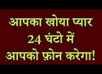 Pyar Pane Ki Dua in Hindi