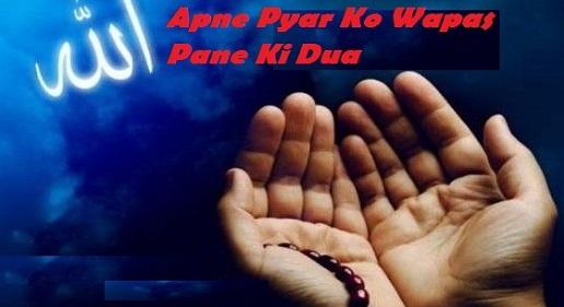 Pyar Wapas Pane Ki Dua in Hindi