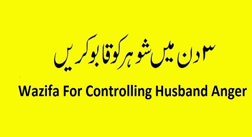 Wazifa For Control Husband