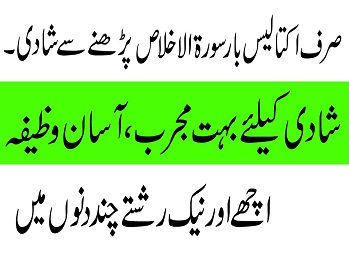 Wazifa for Solution of Problems