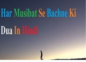 Har Musibat se Bachne Ki Dua