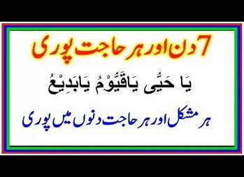 Wazifa For All Problems